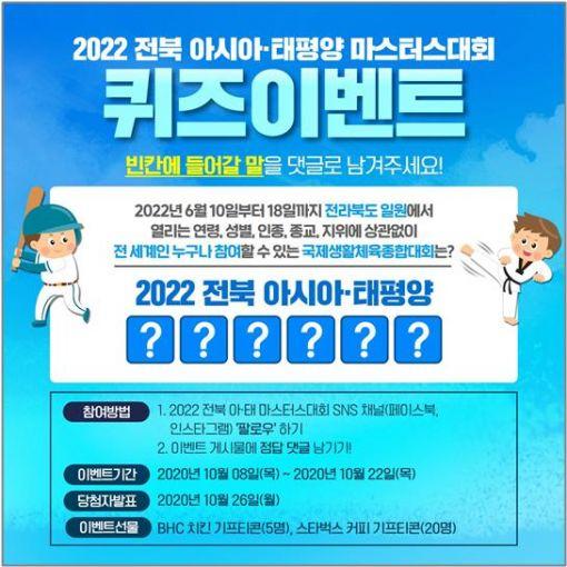 2022 전북 아시아·태평양 마스터스대회 SNS 오픈 이벤트